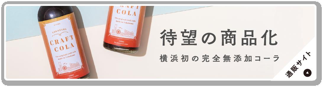横浜クラフトコーラ